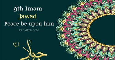 9th Imam- Jawad (PBUH)