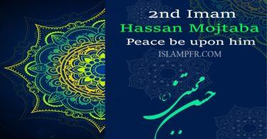 2nd Imam- Hassan Mojtaba (PBUH)