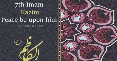 Imam Kazim
