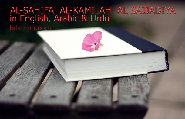 Al-Sahifa Al-Sajjadiya - with online book
