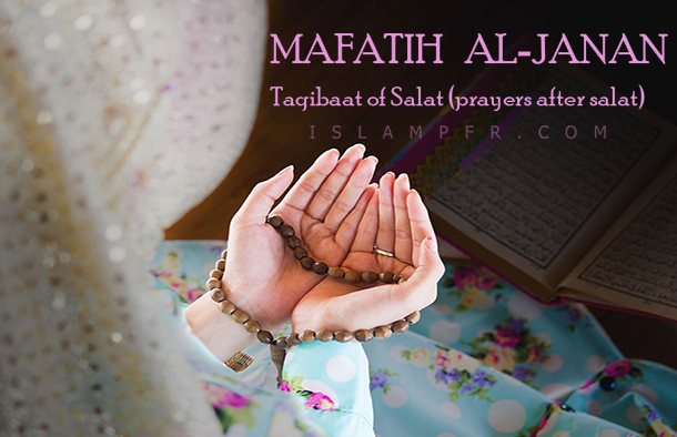 Mafatih Al-Janan- Taqibaat of Salat (prayers after salat)