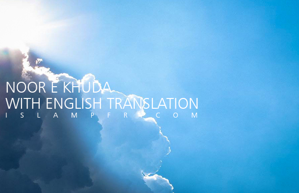 Noor E Khuda with English translation