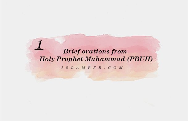 Brief orations from Holy Prophet Muhammad (PBUH)- 1