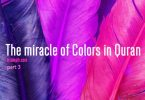The miracle of colors in Quran –part 3