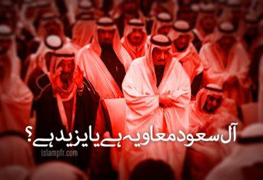 آل سعود ، معاویه ہے یا یزید ہے